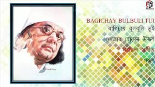 বাগিচায় বুলবুলি তুই গুলজার হোসেন উজ্জল নজরুল সঙ্গীত গজল BAGICHAY BULBULI  TUI