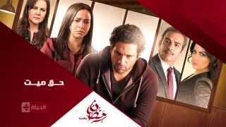برومو (3)  مسلسل حق ميت - رمضان 2015 |  Official Trailer Haq Mayet