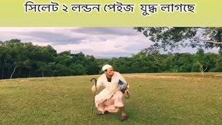 Kotai Miah Natok | কঠাই মিয়ার গ্যাষ্টিক ওইগেছে | Ela ar koy din kaibay