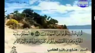 الجزء العاشر (10) من القرآن الكريم بصوت الشيخ مشاري راشد العفاسي