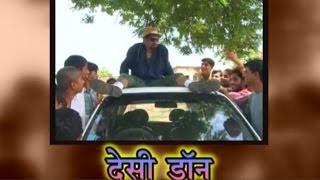 Desi Don    देसी डॉन     Haryanvi Comedy Natak Nautanki Drama