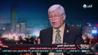 خبير عسكري: تقرير «جلوبال» بشأن تصنيف الجيش المصري خدعة