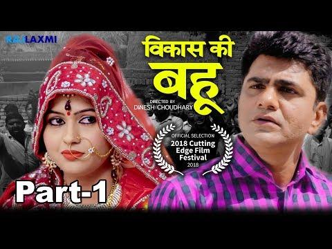 Xxx Mp4 विकास की बहु VIKAS KI BAHU Part 1 Uttar Kumar Kavita Joshi Dinesh Choudhary 3gp Sex