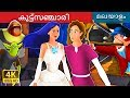 Download Video Download കൂട്ട്സഞ്ചാരി | The Travelling Companion Story in Malayalam | Malayalam Fairy Tales 3GP MP4 FLV