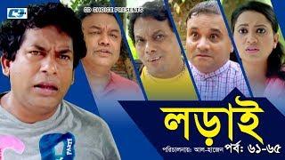 Lorai | Episode 61-65 | Mosharrof Karim | Richi Solaiman | Arfan Ahmed | Nadia | Bangla Comedy Natok