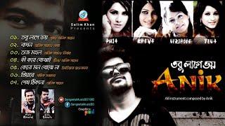 Anik Sahan - Tobu Lage Voy   তবু লাগে ভয়   Full Audio Album   Sangeeta