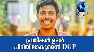 അഭിമന്യു വധക്കേസിലെ പ്രതികള് ഉടന് പിടിയിലാകുമെന്ന് DGP ലോക്നാഥ് ബെഹ്റ | Abhimanyu Murder Case