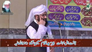 Mufti Ansar UL Qadri Uras Saloki Shreef 29-07-2017