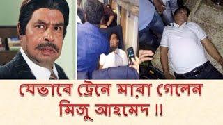 যেভাবে ট্রেনে মারা গেলেন মিজু আহমেদ !! - Latest Update Of Miju Ahmed