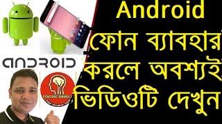 Android Hard Reset | Bangla Mobile Tips