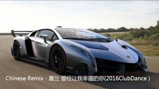 Dance Remix  - Chinese Dj 2016 (中文舞曲) vol 16 夏兰 曾经让我幸福的你(2016ClubDance ) !