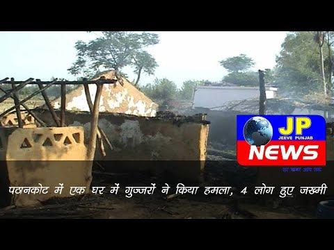 पठानकोट में एक घर में गुज्जरों ने किया हमला, 4 लोग हुए जख्मी