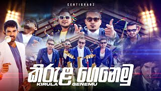 Cricket World Cup Song 2015 - Kirula Genemu - CENTIGRADZ ft. Sachithra Senanayake