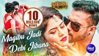 Magibu Jadi Debi Jibana - Full Video   Romantic Song   New Film - Bhaijan   Suraj & Debasmita