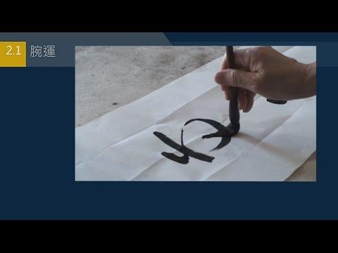 黃簡講書法:初級課程15 用腕
