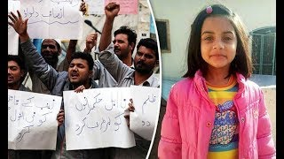 Justice For Zainub || Raise Your Voice For Zainub