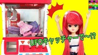 リカちゃん❤️ UFOキャッチャーでコーディネートするよ!ミキちゃんマキちゃん ママ おばあちゃん 人形 アニメ おもちゃ おもちゅーぶ
