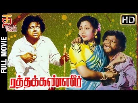 Ratha Kanneer Tamil Full Movie HD | M R Radha | Sriranjani | Krishnan-Panju | Thamizh Padam