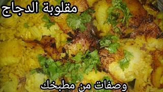 طريقة عمل مقلوبة الدجاج خطوة بخطوة والطعم جنااااان/مقلوبة الدجاج بالباذنجان