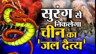 ड्रैगन के आॅपरेशन 'पाताल-पानी' का खुलासा रात 8:55 बजे News24 पर