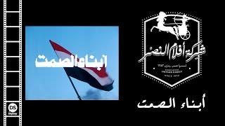 Abna2 El Samt Movie | فيلم ابناء الصمت