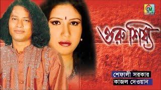 Shefali Sarkar, Kajol Dewan - Guru Shissho | Bangla Pala Gaan | Chandni Music