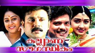 Malayalam Full Movie - Kalyana Sowgandhikam - Dileep New Comedy Movie [HD]