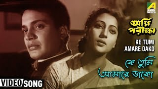 Ke Tumi Aamare Dako | Agnipariksha | Bengali Movie Video Song | Uttam Kumar, Suchitra Sen