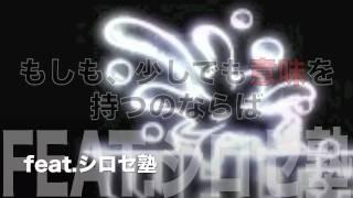 【リリックビデオ】大停電の夜に - WHITE JAM feat.シロセ塾