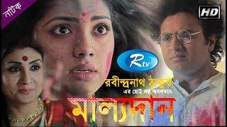Mallodan | মাল্যদান । Tisha | Bonna Mirza | Murad | Rtv Special Drama | Rtv