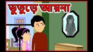 ভুতুড়ে আয়না   Bangla Cartoon   Moral Stories For Kids   Maha Cartoon TV XD Bangla
