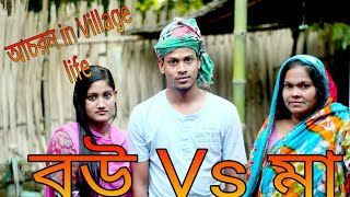 Bd social video ★ Attitude with Mom vs Wife in Village ★ Bd funny video