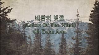 바람의 빛깔 (Colors Of The Wind)- Oh Yeon Joon (Eng sub|Han|Rom)