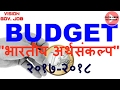 Budget 2017 2018 For All Competitive Exams Like Upsc Mpsc Sti Psi Assistant mp3