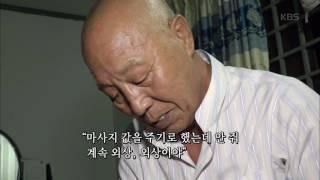인간극장 – 피로한 아내를 위해 발 마사지를 해주는 규상 할아버지