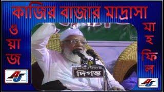 Pire Kamil Hazrat Maulana Ashraf Ali Da: Ba Kajirbazar Madrasa waz Mahfil 2017 Bangla Waz