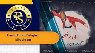 Hamid Firooz Dehghan - Miraghsam حمید فیروز دهقان میرقصم