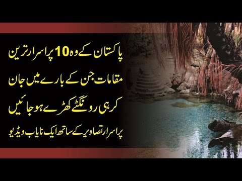 Pakistan Ki 10 Pur Israar Places پاکستان کے 10 پراسرار ترین مقامات