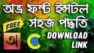 How to Install Avro Keyboard and Avro Bangla Fonts With Download Link | App Care BD