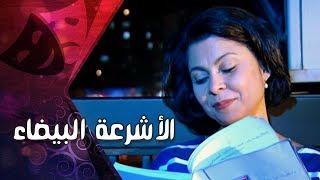 التمثيلية التليفزيونية׃ الأشرعة البيضاء