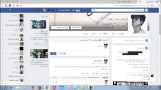 كيفيه حذف الاصدقاء الغير متفاعلين على الفيس بوك