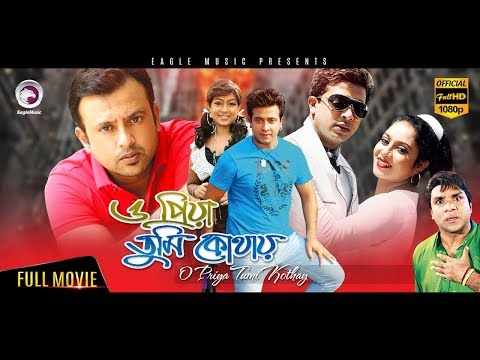 Xxx Mp4 Bangla Movie O PRIYA TUMI KOTHAY Shakib Riaz Shabnur Blockbuster Hits Eagle Movies 3gp Sex