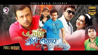 Bangla Movie | O PRIYA TUMI KOTHAY | Shakib, Riaz, Shabnur | Blockbuster Hits | Eagle Movies