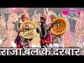 Latest Rajasthani Holi Songs 2017 | Raja Bali Ke Darbar HD Video | New Marwari Fagun Songs