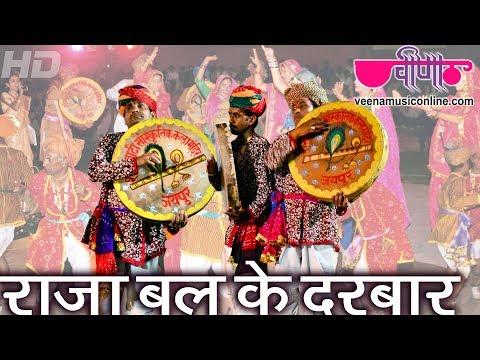 Latest Rajasthani Holi Songs 2018   Raja Bali Ke Darbar HD Video   New Marwari Fagun Songs