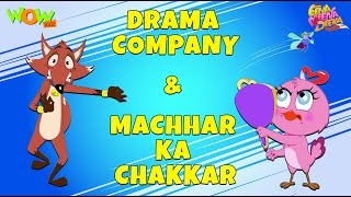 Drama Company | Machar ka Chakkar - Eena Meena Deeka - Animated cartoon for kids - Non Dialogue