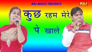 New Haryanvi Ragni 2017# कुछ रहम मेरे पे खाले # Suresh Gola Manoj Choudhary # Hit Ragni #NDJ Music