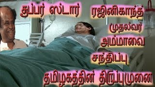 CM Jeyalalitha, Super Star Rajini Meet -Whatsapp Leaked Video News -ரஜினிகாந்த் ஜெ.அம்மாவை சந்திப்பு