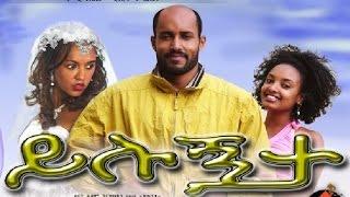 ይሉኝታ - Ethiopian Movie - Yilugnta Full 2015 (ይሉኝታ)