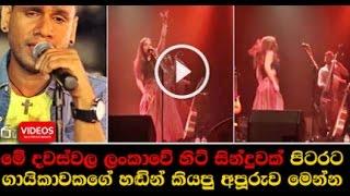 Dewena Duka Me - Natalia Doco (Mainvilliers) New Sinhala Songs 2015